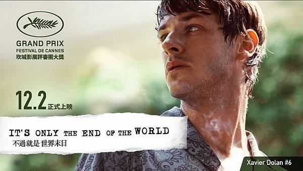 不過就是世界末日
