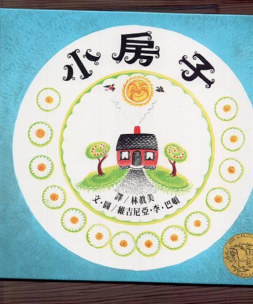 小房子 (1).JPG