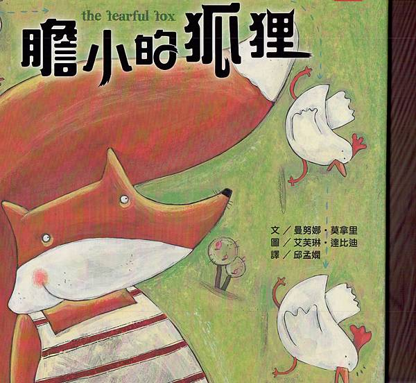 膽小的狐狸 (1).JPG