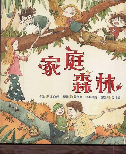 家庭森林 (1).JPG