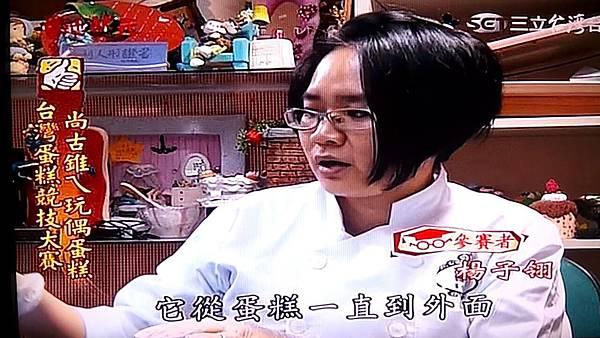 杏仁膏比賽2013-大地之母-蓋亞-入選獎 by Fiona Yang接受三立草地狀元訪問