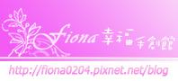 FIONA幸福手創館-WEBLOGO.jpg