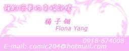 FIONA幸福手創館-名片背面.jpg