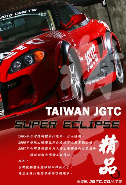 JGTC海報-精品