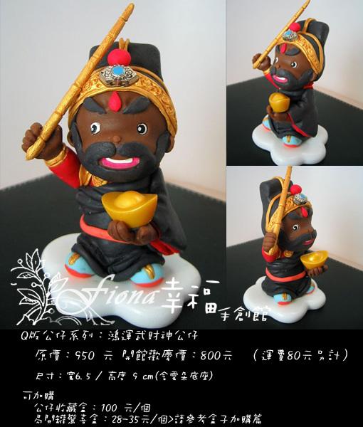 神氣Q版公仔系列-鴻運武財神公仔