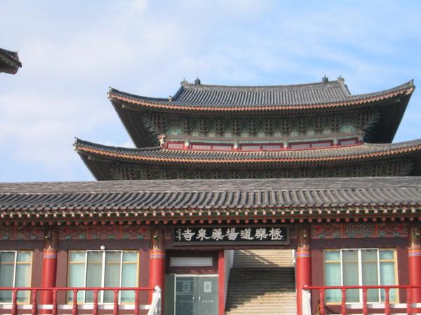 藥泉寺4.JPG