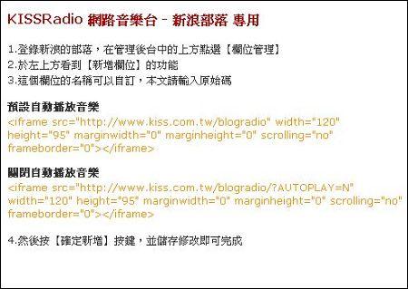 KISSRadio Blog 串聯語法教學