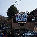 Tokyo trip 529