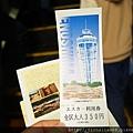 Tokyo trip 816.JPG