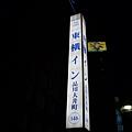 Tokyo trip 930.JPG