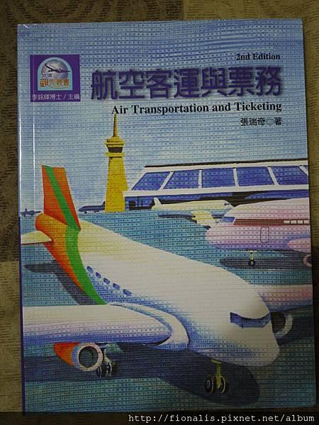航空客運與票務(二版)