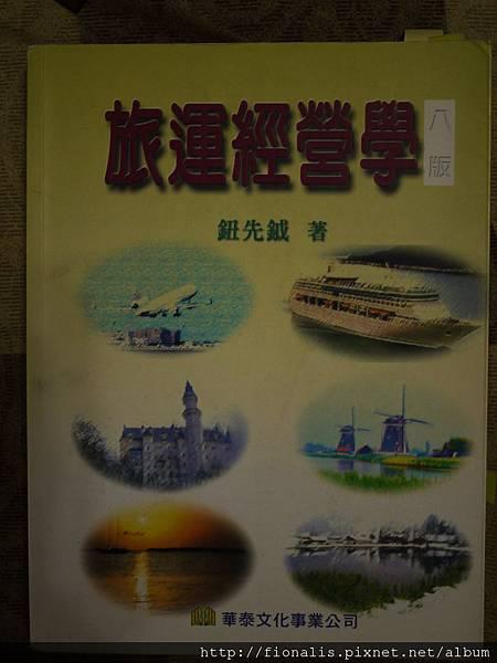 旅運經營學(鈕先鉞 八版)