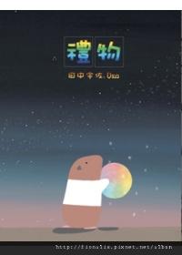 田中宇佐_禮物.jpg