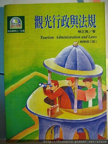 觀光行政與法規(精華三版)