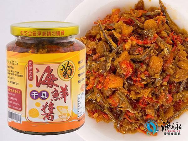 菊之鱻海鮮干貝醬 (原價NT$250, 小資媽媽特惠價NT$210)
