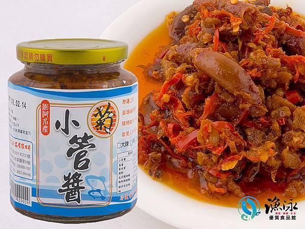 菊之鱻海鮮小管醬 (原價NT$250, 小資媽媽特惠價NT$210)