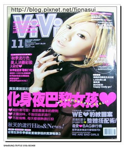 VIVI雜誌11月號