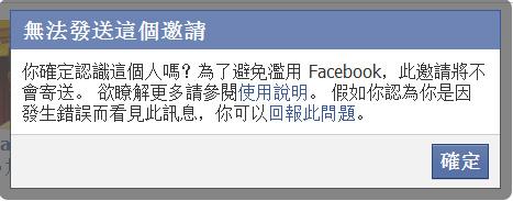 FB加好友警告2.jpg