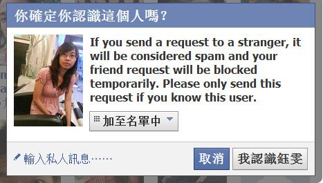 FB加好友警告1.jpg