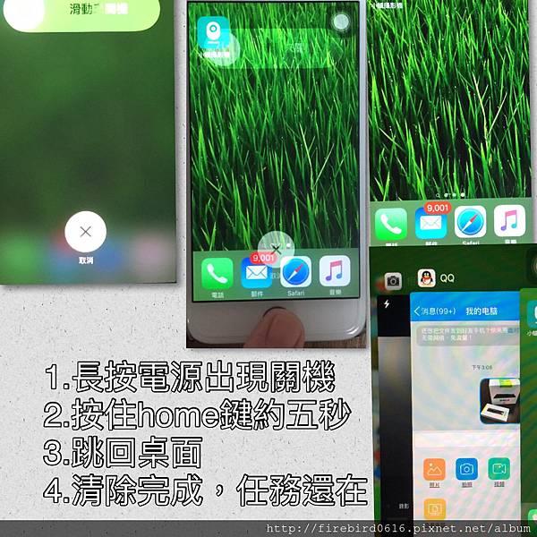 五秒快速清除iPhone暫存記憶體