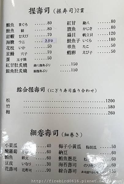2-5菜單-中壢牛鬼日本料理.jpg