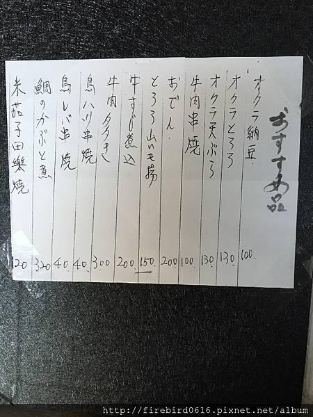 2-2菜單-中壢牛鬼日本料理.jpg