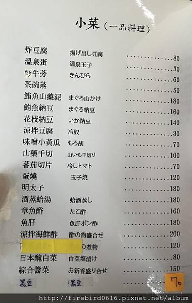 2-8菜單-中壢牛鬼日本料理.jpg