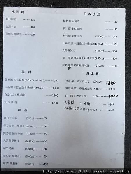 2-10菜單-中壢牛鬼日本料理.jpg