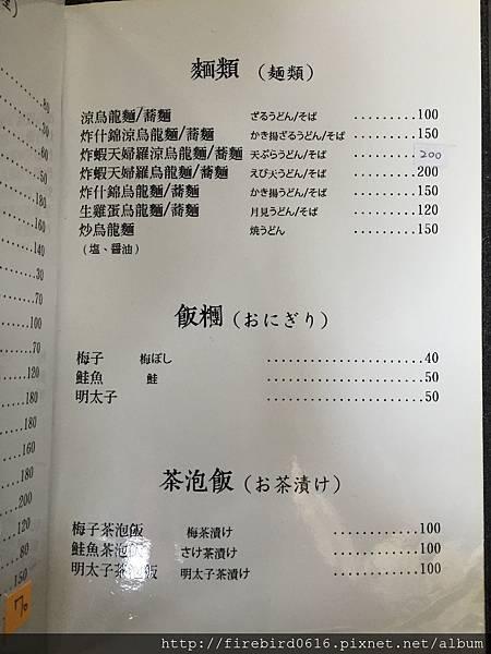 2-9菜單-中壢牛鬼日本料理.jpg