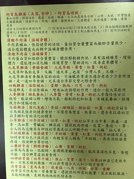 2中壢長堤金牌鹽焗雞湯品4.jpg
