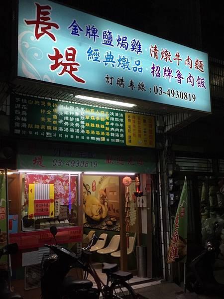 1中壢長堤金牌鹽焗雞湯品19.jpg