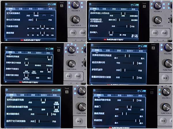3-2Monster GoDJ Setting1.jpg