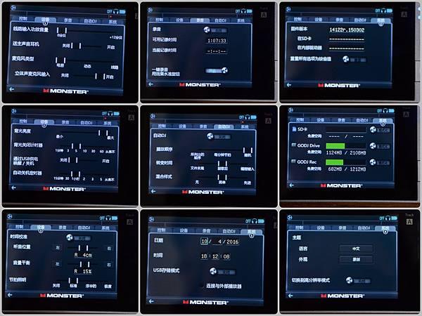 3-3Monster GoDJ Setting2.jpg
