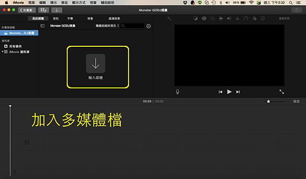 Apple MAC imovie編輯影片簡單教學-04.png