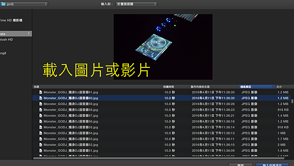 Apple MAC imovie編輯影片簡單教學-05.png
