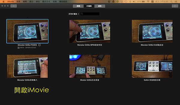 Apple MAC imovie編輯影片簡單教學-00.png