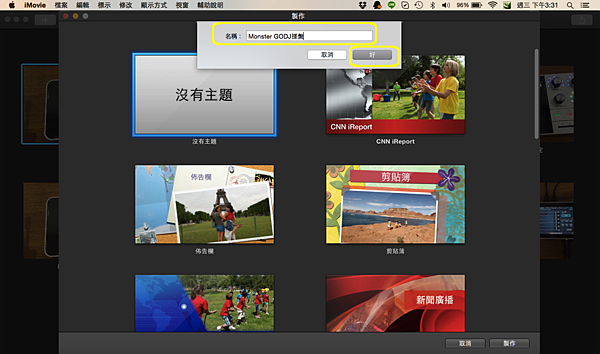 Apple MAC imovie編輯影片簡單教學-03.png