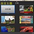 Apple MAC imovie編輯影片簡單教學-02.png