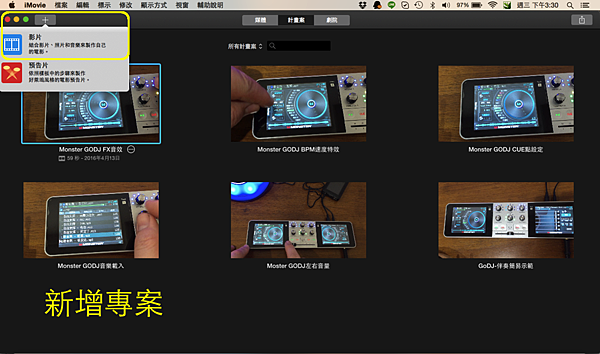 Apple MAC imovie編輯影片簡單教學-01.png