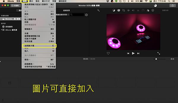 Apple MAC imovie編輯影片簡單教學-07.png
