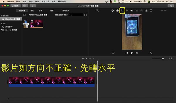 Apple MAC imovie編輯影片簡單教學-08.png