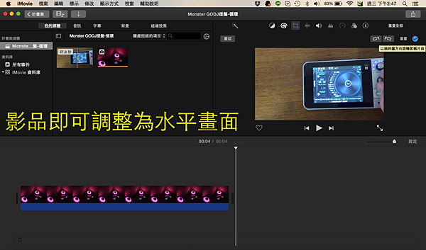 Apple MAC imovie編輯影片簡單教學-11.png