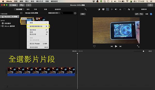 Apple MAC imovie編輯影片簡單教學-12.png
