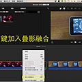 Apple MAC imovie編輯影片簡單教學-15.png