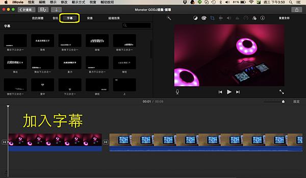 Apple MAC imovie編輯影片簡單教學-18.png