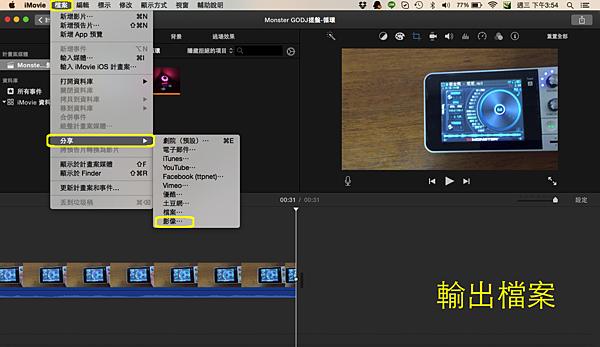 Apple MAC imovie編輯影片簡單教學-21.png