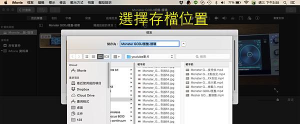 Apple MAC imovie編輯影片簡單教學-24.png