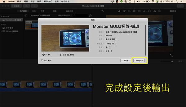 Apple MAC imovie編輯影片簡單教學-23.png