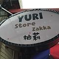 0-1新北市鶯歌陶磁老街--Yuti佑莉多肉盆栽造景5.jpg