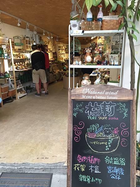 0-2新北市鶯歌陶磁老街--Yuti佑莉多肉盆栽造景42.jpg